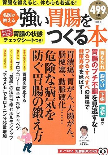 強い胃腸をつくる本 (TJMOOK 知恵袋BOOKS)