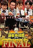 麻雀最強戦2016 ファイナル D卓[DVD]
