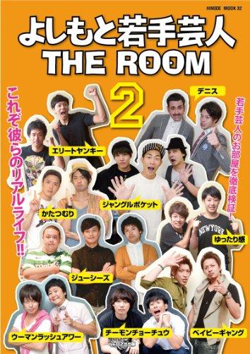 よしもと若手芸人THE ROOM 2 (HINODE MOOK)