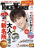 TokaiWalker東海ウォーカー2018年vol.1 [雑誌]
