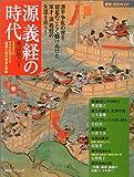 源義経の時代―歴史・文化ガイド (NHKシリーズ―歴史・文化ガイド)