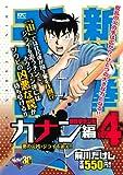 新鉄拳チンミ カナン編(4) (プラチナコミックス)