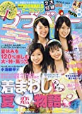 ラブベリー 2006年 08月号 [雑誌]