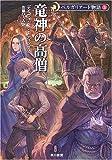 竜神の高僧 - ベルガリアード物語〈3〉 (ハヤカワ文庫FT)