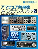 アマチュア無線機メインテナンス・ブック 2 (HAM TECHNICAL SERIES)
