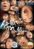 究極のイキ顔・アヘ顔選手権4時間BEST / REAL(レアル) [DVD]