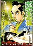 弐十手物語 黒印盗編 (キングシリーズ 漫画スーパーワイド)