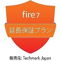 【Fire7 2019年発売 第9世代用】 延長保証・事故保証プラン (2年・落下・水濡れ等の保証付き)