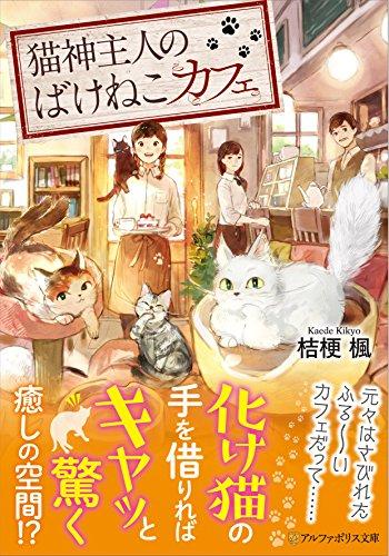 猫神主人のばけねこカフェ (アルファポリス文庫)