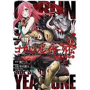 ゴブリンスレイヤー外伝:イヤーワン 1巻 (デジタル版ヤングガンガンコミックス)