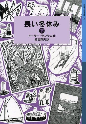 長い冬休み(下) (岩波少年文庫 ランサム・サーガ)の詳細を見る