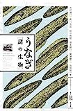 うなぎ・謎の生物 (水産総合研究センター叢書)
