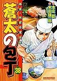 蒼太の包丁 38 (マンサンコミックス)