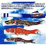 【鯉のぼり】 2m夢の風【万能スタンドセット】