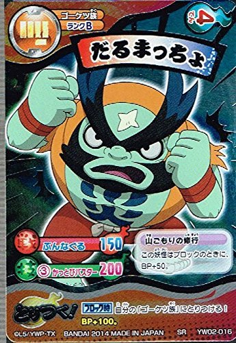 だるまっちょ スーパーレア 妖怪ウォッチ とりつきカードバトル 第二弾 yw02-016