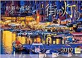 街の灯り 2019年 カレンダー 壁掛け SD-1 (使用サイズ 594x420mm) 風景