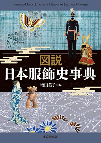 図説 日本服飾史事典