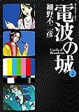 電波の城(2) (ビッグコミックス)