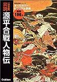 決定版 図説・源平合戦人物伝 (歴史群像シリーズ)