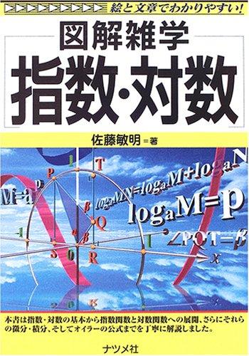 Amazon.co.jp:指数・対数 (図解雑学)