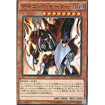 デモニック・モーター・Ω ノーマル 遊戯王 決闘者の栄光-記憶の断片- 15ax-jpy023