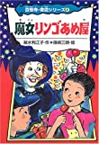魔女リンゴあめ屋 (百怪寺・夜店シリーズ)