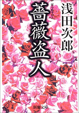薔薇盗人 (新潮文庫)の詳細を見る
