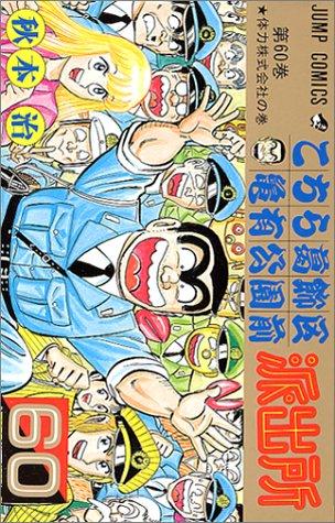 こちら葛飾区亀有公園前派出所 (第60巻) (ジャンプ・コミックス)