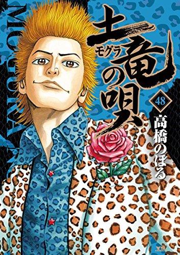 土竜(モグラ)の唄(48) (ヤングサンデーコミックス)