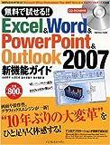 無料で試せる!!Excel & Word & Powerpoint & Outlook 2007 Beta2 新機能ガイド (impress mook)