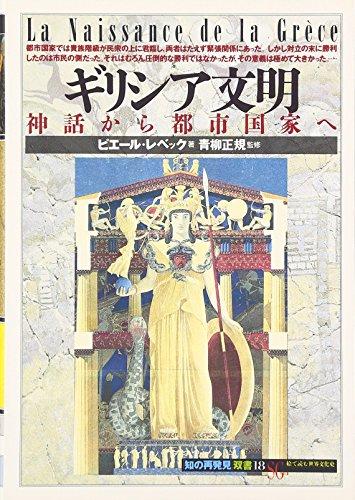 ギリシア文明―神話から都市国家へ (「知の再発見」双書)の詳細を見る