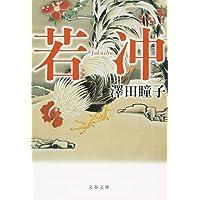 若冲 (文春文庫)