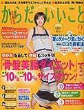 からだにいいこと 2009年 09月号 [雑誌] 画像