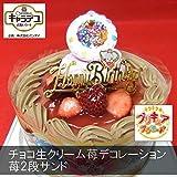 苺2段サンド/キラキラ☆プリキュアアラモード・キャラデコ・チョコ生クリーム苺デコレーションケーキ5号(バースデーオーナメント・キャンドル6本付き)