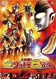 大決戦!超ウルトラ8兄弟 (通常版) [DVD] -