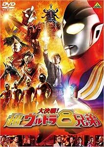 大決戦!超ウルトラ8兄弟 (通常版) [DVD]