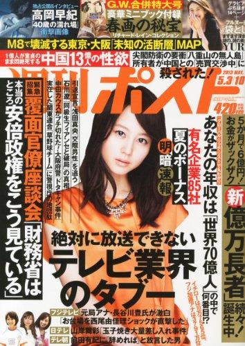 週刊ポスト 2013年 5/3・10合併号 [雑誌] -