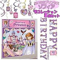 ちいさなプリンセスソフィアお誕生日パーティーデコ3点セット♪ハッピーバースデーレターバナー&キャラクタースワール&シーンセッター♪ 飾りつけ 女の子