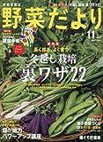 野菜だより 2017年 11 月号 [雑誌] amazon