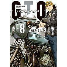 GTO パラダイス・ロスト(8) (ヤンマガKCスペシャル)