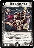 デュエルマスターズ/DM-27/45/C/呪木人形ピノキル