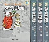 SF・異色短編 コミック 1-4巻セット (藤子・F・不二雄大全集 第3期)