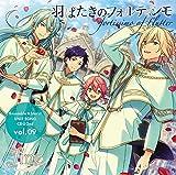 あんさんぶるスターズ! ユニットソングCD 第2弾 vol.09 fine(羽ばたきのフォルティシモ)