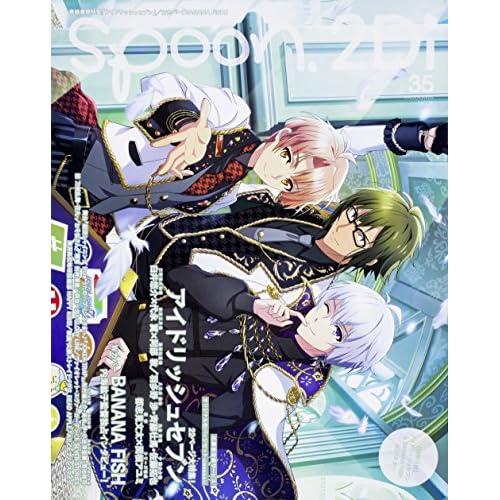 spoon.2Di vol.35 (カドカワムック 730)