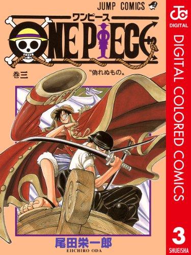ONE PIECE カラー版 3 (ジャンプコミックスDIGITAL)