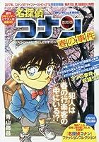 名探偵コナンSEASONAL SELECTION春の事件 第01巻