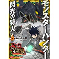モンスターハンター 閃光の狩人(6) (ファミ通クリアコミックス)
