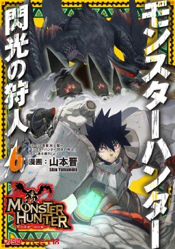 モンスターハンター閃光の狩人(6)