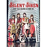 Silent Siren サイサイ バンドスコアIII