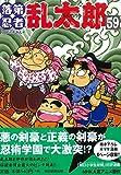 落第忍者乱太郎 第59巻 (あさひコミックス)